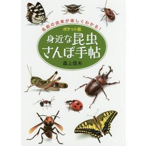 身近な昆虫さんぽ手帖 ポケット版 名前の由来が楽しくわかる! / 森上信夫