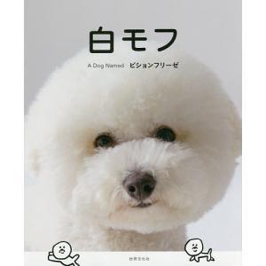 白モフ A Dog Namedビションフリーゼ