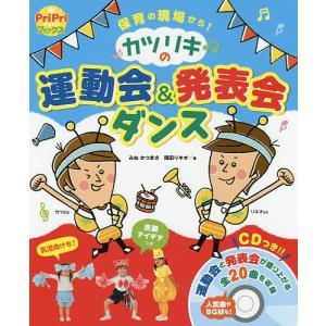 カツリキの運動会&発表会ダンス 保育の現場から! / みねかつまさ / 岡田リキオ