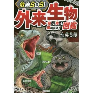 危険SOS! 外来生物図鑑 知る! 見る! 捕まえる! /加藤英明の商品画像 ナビ
