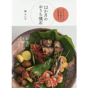 12か月のおうち懐石 おもてなしの一汁三菜から本格茶事まで/榊せい子/レシピ