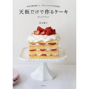 著:若山曜子 出版社:世界文化社 発行年月:2018年12月 キーワード:料理 クッキング