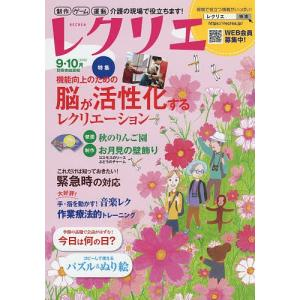 レクリエ 高齢者介護をサポートするレクリエーション情報誌 2019-9・10月|bookfan