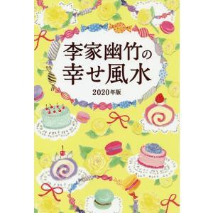 李家幽竹の幸せ風水 2020年版 / 李家幽竹