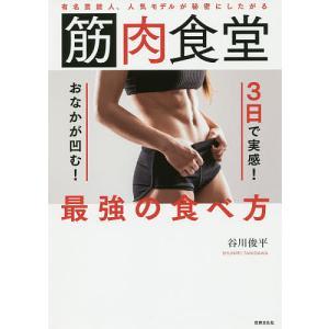 筋肉食堂3日で実感!おなかが凹む!最強の食べ方 有名芸能人、人気モデルが秘密にしたがる / 谷川俊平|bookfan