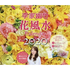 '20 李家幽竹 花風水カレンダー / 李家幽竹|bookfan