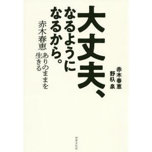 :赤木春恵野杁泉 出版社:世界文化社 発行年月日:2019年12月10日