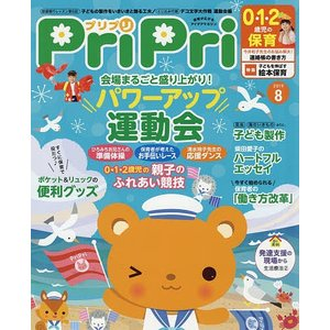 PriPri 2019年8月号|bookfan