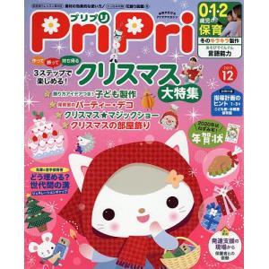 〔予約〕プリプリ2019年12月号|bookfan