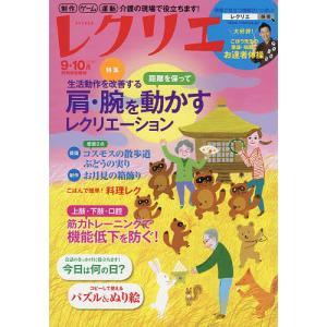 レクリエ 高齢者介護をサポートするレクリエーション情報誌 2020-9・10月|bookfan