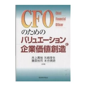 CFOのためのバリュエーションと企業価値創造 Chief financial officer / 井上貴裕