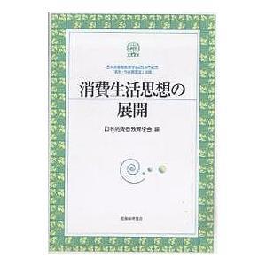 編:日本消費者教育学会 出版社:税務経理協会 発行年月:2005年10月
