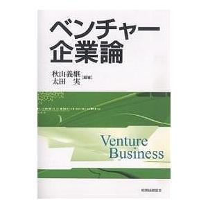 編著:秋山義継 編著:太田実 出版社:税務経理協会 発行年月:2007年04月