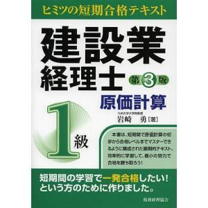 建設業経理士1級原価計算 ヒミツの短期合格テキスト / 岩崎勇