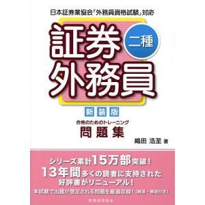 著:嶋田浩至 出版社:税務経理協会 発行年月:2014年06月