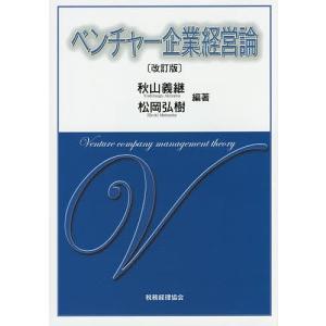 編著:秋山義継 編著:松岡弘樹 出版社:税務経理協会 発行年月:2015年05月