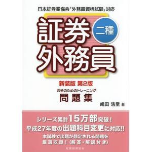 証券外務員二種合格のためのトレーニング問題集        / 9784420000000 / 出版社-税務経理協会の商品画像|ナビ