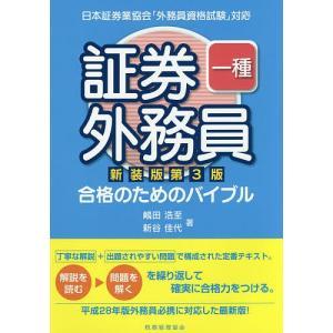 著:嶋田浩至 著:新谷佳代 出版社:税務経理協会 発行年月:2016年11月