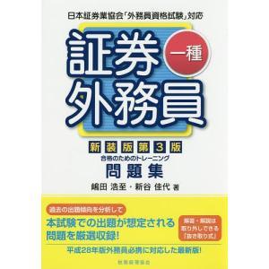 証券外務員一種合格のためのトレーニング問題集 / 嶋田浩至 / 新谷佳代