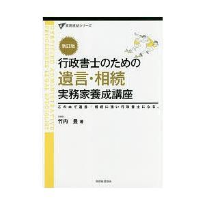 著:竹内豊 出版社:税務経理協会 発行年月:2018年01月 シリーズ名等:実務直結シリーズ