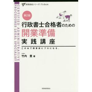 行政書士合格者のための開業準備実践講座 この本で、開業前にプロになる。 / 竹内豊|bookfan