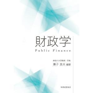 財政学 / 兼子良夫