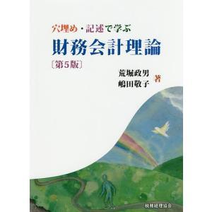 穴埋め・記述で学ぶ財務会計理論 / 荒堀政男 / 嶋田敬子|bookfan