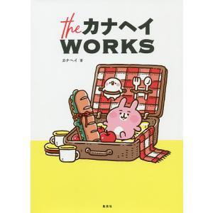 theカナヘイWORKS / カナヘイ