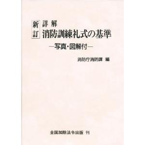 詳解 消防訓練礼式の基準-写真・図 新訂 / 消防庁消防課 bookfan