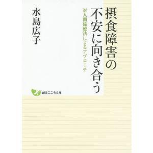 著:水島広子 出版社:創元社 発行年月:2015年12月 シリーズ名等:創元こころ文庫 P−7