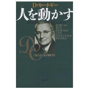 著:D.カーネギー 訳:山口博 出版社:創元社 発行年月:1999年10月 キーワード:ビジネス書