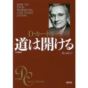 道は開ける 文庫版 / D・カーネギー / 香山晶|bookfan