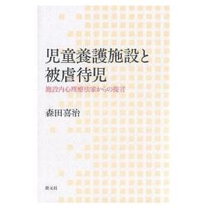 著:森田喜治 出版社:創元社 発行年月:2006年09月