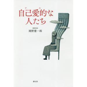 著:岡野憲一郎 出版社:創元社 発行年月:2017年11月