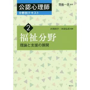 公認心理師分野別テキスト 2 / 野島一彦