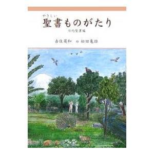 著:吉住英和 画:松田亀雄 出版社:創元社 発行年月:2006年07月