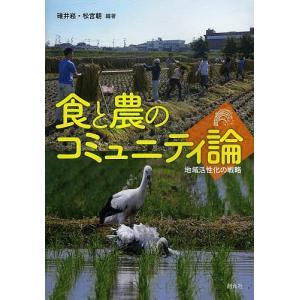 編著:碓井嵩 編著:松宮朝 出版社:創元社 発行年月:2013年02月