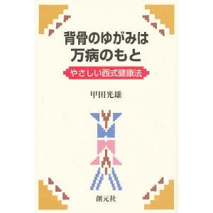 背骨のゆがみは万病のもと やさしい西式健康法 / 甲田光雄