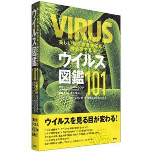 美しい電子顕微鏡写真と構造図で見るウイルス図鑑101 / マリリン・J・ルーシンク / 布施晃 / 北川玲