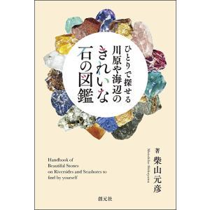 ひとりで探せる川原や海辺のきれいな石の図鑑 / 柴山元彦