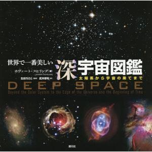 世界で一番美しい深宇宙図鑑 太陽系から宇宙の果てまで / ホヴァート・スヒリング / 生田ちさと / 武井摩利