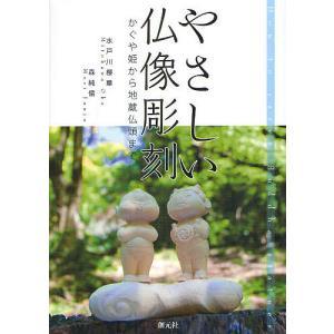 やさしい仏像彫刻 かぐや姫から地蔵仏頭まで / 水戸川櫻華 / 森純儒