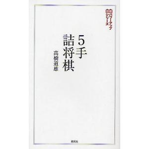 5手詰将棋 詰みの感覚を鍛える202問 / 高橋道雄 bookfan