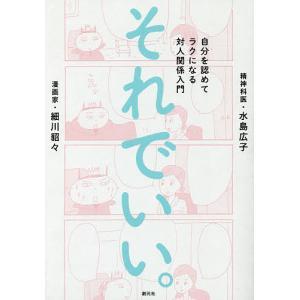 著:細川貂々 著:水島広子 出版社:創元社 発行年月:2017年06月