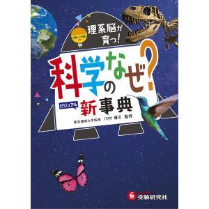 科学のなぜ?新事典 / 川村康文 / 理科教育研究会|bookfan
