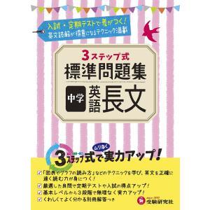 3STEP標準問題集中学英語長文 / 中学教育研究会