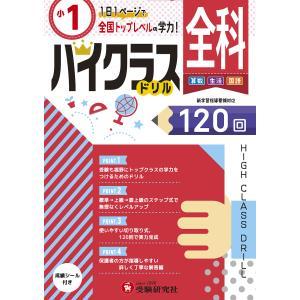 全科ハイクラスドリル120回 〔2019〕小1 / 小学教育研究会|bookfan
