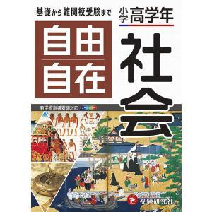 自由自在社会 小学高学年 / 小学教育研究会|bookfan