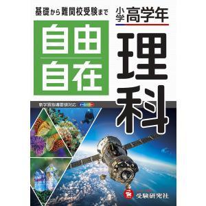自由自在理科 小学高学年 / 小学教育研究会|bookfan