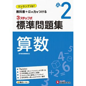 算数3ステップ式標準問題集 小2 / 小学教育研究会|bookfan